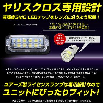 ヤリスクロスYARISCROSS車種専用設計LEDライセンスランプナンバー灯トヨタTOYOTAユアーズYOURS