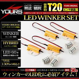 [RSL]【あす楽対応】ウィンカーセット!T20+メタルクラッド抵抗【50w】4個1セット ピンチ部違い 60連仕様 【アンバー】