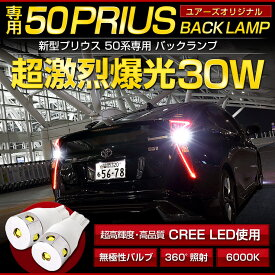 [RSL]50系 新型プリウス専用 バックランプLED強烈 T16 30W CREE LED使用 2本1セット ZVW50 ZVW51 ZVW55