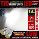 T10 1.5W パワーLED ウェッジ球 ホワイト 2個1セット 【ポジション・ライセンス・ルームランプのLED化に最適】