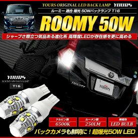 [RSL]ルーミー 専用 50W バックランプLED T16専用 LED バルブ 無極性 バックランプ CREE XLamp XB-D BULB 2個1セット