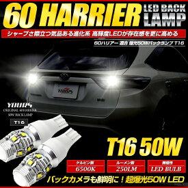 [RSL]60 ハリアー HARRIER 専用 50W バックランプLED T16専用 LED バルブ 無極性 バックランプ CREE XLamp XB-D BULB 2個1セット