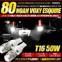 [RSL]T16 50W LED 80 ノア ヴォクシー エスクァイア NOAH VOXY ESQUIRE 専用 バックランプLED 無極性 バックランプ CR…