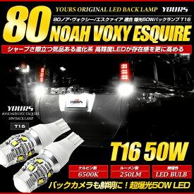 [RSL]T16 50W LED 80 ノア ヴォクシー エスクァイア NOAH VOXY ESQUIRE 専用 バックランプLED 無極性 バックランプ CREE XLamp XB-D BULB 2個1セット