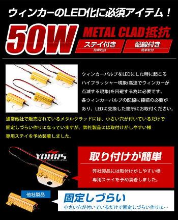 ヴォクシーノア80系ウィンカーセット!【YOURSオリジナル製品】メタルクラッド抵抗【50w】4個1セット+T20ピンチ部違い60連仕様【アンバー】4個1セットキャンセラー