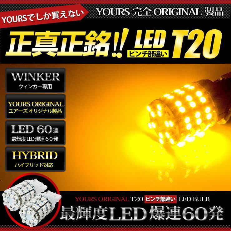 [RSL]ウインカー専用 T20 ピンチ部違い 60連 SMD LED アンバー 2個1セット【YOURSオリジナル製品】