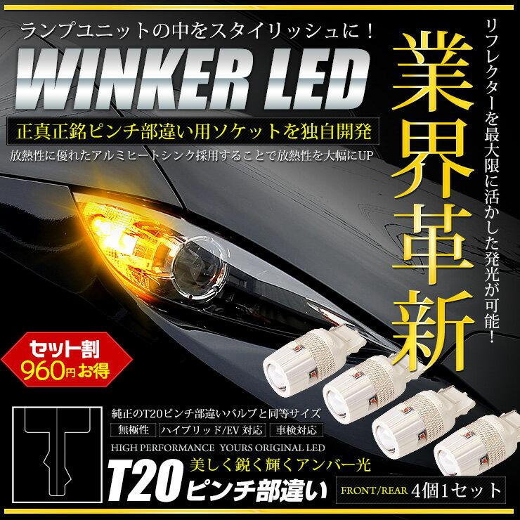 [[RSL]【あす楽】セット割]ウインカー 専用 T20 ピンチ部違い CREE LED 5個搭載 アンバー ウィンカー 4個1セット T20 ピンチ部 ステルス ウインカー LED ヴェルファイア C-HR 【YOURSオリジナル製品】送料無料