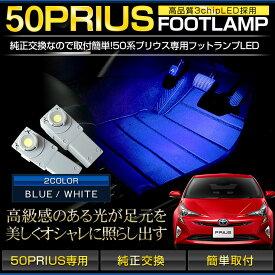[RSL]50系プリウス フットランプLED 2個1セット ホワイト/ブルー (イルミネーションランプ) ZVW51 ZVW55 純正フットランプ付き車のみ適合。PRIUS TOYOTA