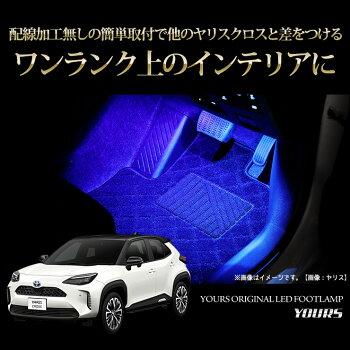 ヤリスクロス専用LEDフットランプ【全2色:ブルー/ホワイト】専用設計TOYOTAYARISCROSSトヨタLEDカプラーオンで取付可能簡単取付