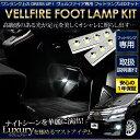 ヴェルファイア【後期対応 】フットランプ専用LEDキット 最高クラスSMD LED採用 カラー:ホワイト【ユアーズオリジナル】