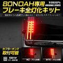 80系ノア 専用 ブレーキ全灯化キット テール LED 全灯化 ブレーキ テールランプ トヨタ NOAH ユアーズオリジナル製品…