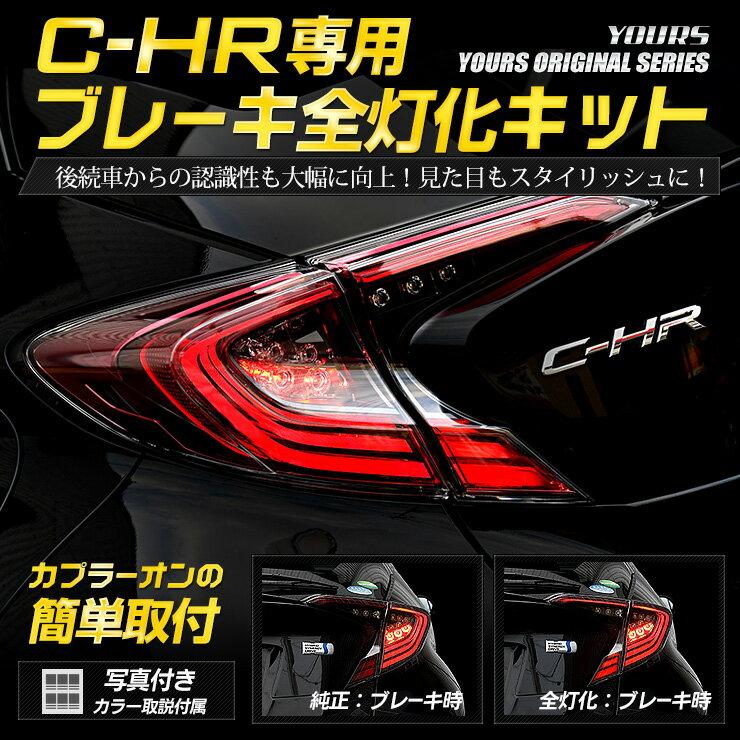 [RSL]【あす楽】C-HR 専用 ブレーキ全灯化キット テール LED 4灯化 全灯化 ブレーキ テールランプ トヨタ ユアーズオリジナル製品【送料無料】