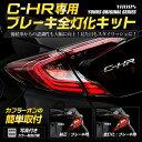 [RSL]【あす楽対応】C-HR 専用 ブレーキ全灯化キット テール LED 4灯化 全灯化 ブレーキ テールランプ トヨタ ユアー…