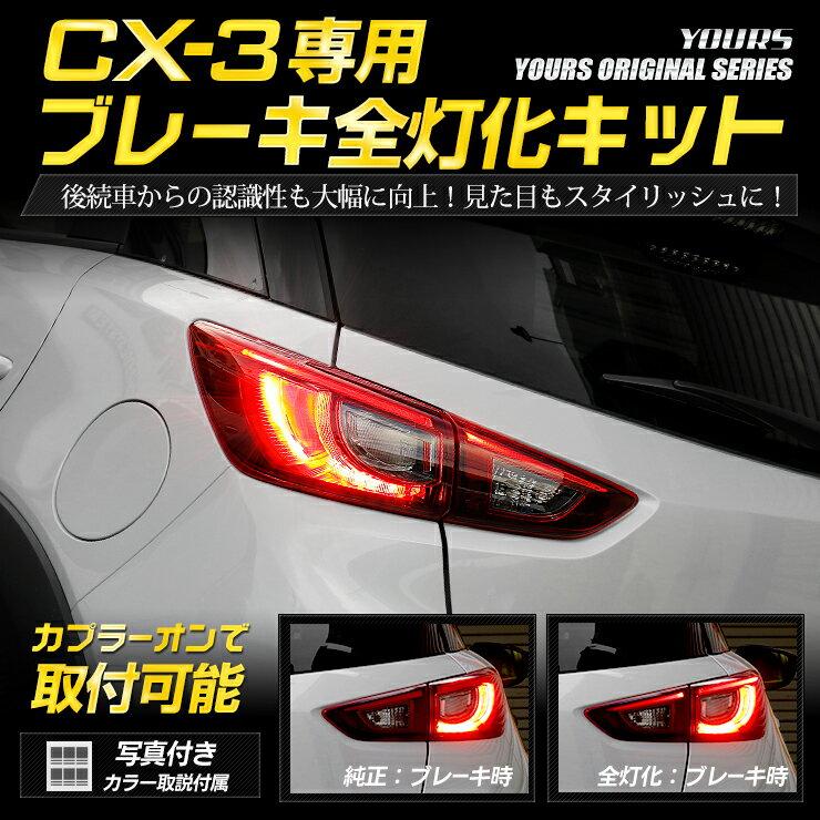 CX-3 専用 ブレーキ全灯化キット テール LED 全灯化 ブレーキ テールランプ マツダ ユアーズオリジナル製品【送料無料】
