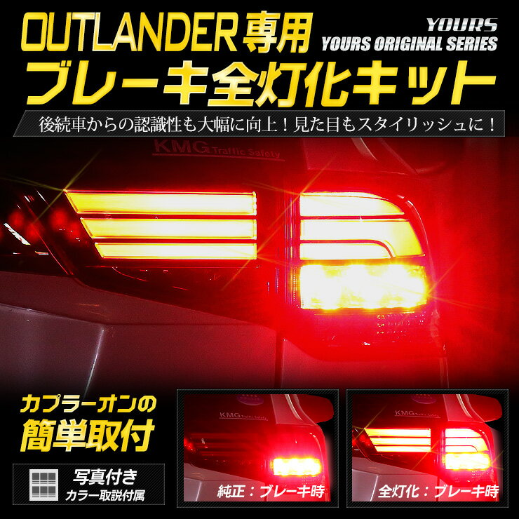 [RSL]【あす楽】アウトランダー 専用 ブレーキ全灯化キット テール LED 4灯化 全灯化 ブレーキ テールランプ MITSUBISHI ユアーズオリジナル製品【送料無料】