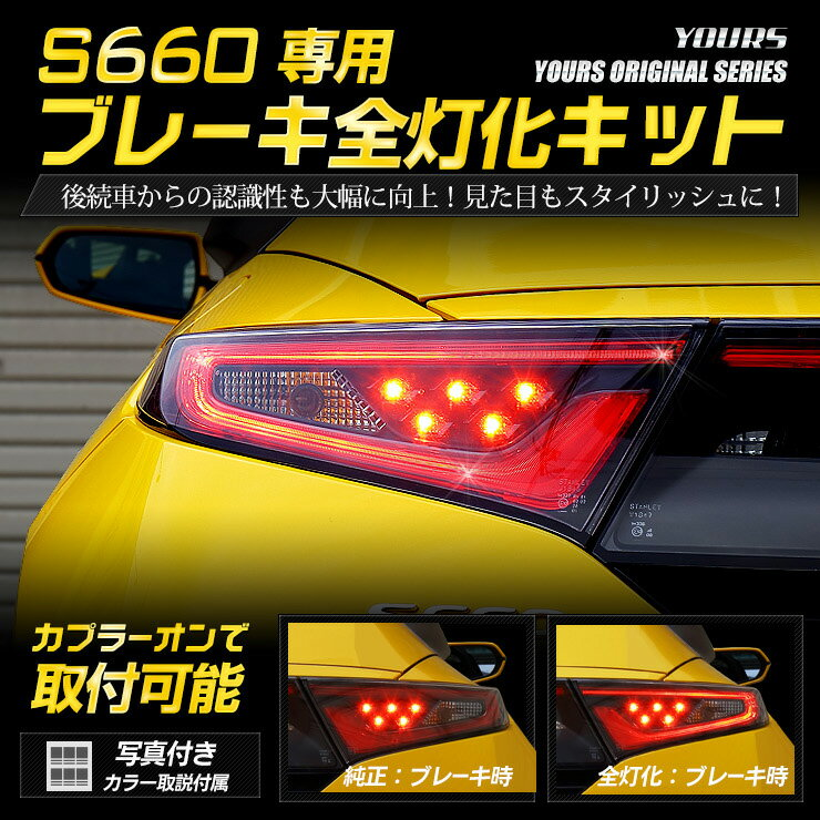 S660 専用 ブレーキ全灯化キット テール LED 全灯化 ブレーキ テールランプ ホンダ ユアーズオリジナル製品【送料無料】