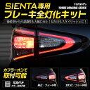 [RSL]【あす楽対応】シエンタ 専用 ブレーキ全灯化キット テール LED 全灯化 ブレーキ テールランプ ユアーズオリジナ…
