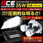 [N]他社にないオリジナル遮光板ACEHID35WH4Hi/Low世界最小クラスICデジタルバラスト35Wだけど55W級の明るさ!!【安心の1年保証】【送料無料】【コンビニ受取対応商品】