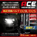 [RSL]【あす楽対応】D2互換バルブ D2R/D2S ヘッドライト ACE HID 簡単装着 UVカット 2本1セット 【安心の1年保証/HID/バルブ/6000K/8000K/送料無料】