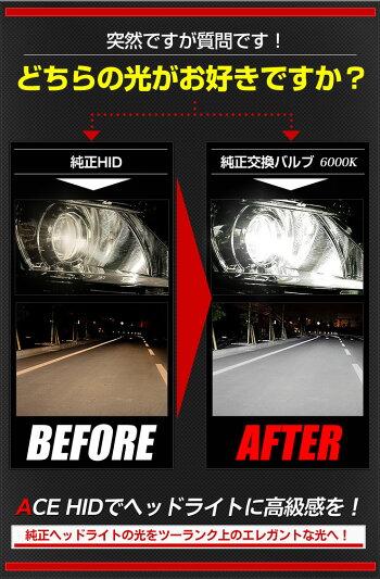 D4互換バルブD4SヘッドライトACEHID簡単装着UVカット【新型モデル/安心の1年保証/HID/バルブ/6000K/8000K/送料無料】HIDは信頼と安心のユアーズで!