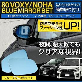 80系ヴォクシー ノア専用 ブルーミラーセット 全グレード対象 ブルーミラーセット サイドミラー ドアミラー ウインカーミラー ブルーレンズ ワイドミラー 送料無料