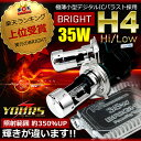 BRIGHT 35W H4 Hi/Low HIDコンバージョンキット ◆【PHILIPSバーナー仕様】【35W H4】【透明度が違います】【極薄小型…