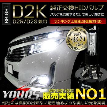 【先進のPEI採用&3D遮光バルブ】◆HIDバーナーD2RD2S互換バルブ2本1セット