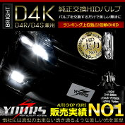 ◆BRIGHTD4Kバーナー2本1セット(D4R/D4S兼用・純正交換タイプ)