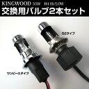 KINGWOOD HID H4 Hi/Low切替 35W ワンピース構造バルブ 交換用バーナーキット 2個1セット