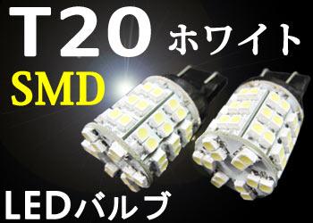 T20 LEDバルブ ウェッジ球 SMD 60連仕様 【ホワイト】 2個1セット