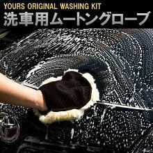 洗車が楽しくなりますよ