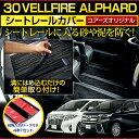 [RSL]【あす楽対応】ヴェルファイア アルファード 30系 シートレールカバー 4本1セット 車種専用設計 シートレールに…