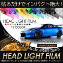 ヘッドライトフィルム カラーフィルム 全12色【30cm×100cm】★ヘッドライト/テールランプ/フォグランプ/アイラインなどあらゆる箇所に…