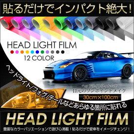 【決算セールですでに10%割引済】[RSL]ヘッドライトフィルム カラーフィルム 全12色【30cm×100cm】★ヘッドライト/テールランプ/フォグランプ/アイラインなどあらゆる箇所に貼れる!