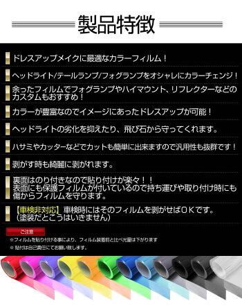 ヘッドライトフィルムカラーフィルム全12色【30cm×100cm】★ヘッドライト/テ