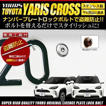 ヤリスクロス専用16mmナンバープレートロックボルトYARISCROSSトヨタナンバープレート用全グレード適合3本セット専用工具付き