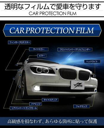 プロテクションフィルム-CARPROTECTIONFILM-傷防止!保護フィルム【汎用】透明フィルムで車を小傷から守る![30cm×100cm][カラー:クリアー]