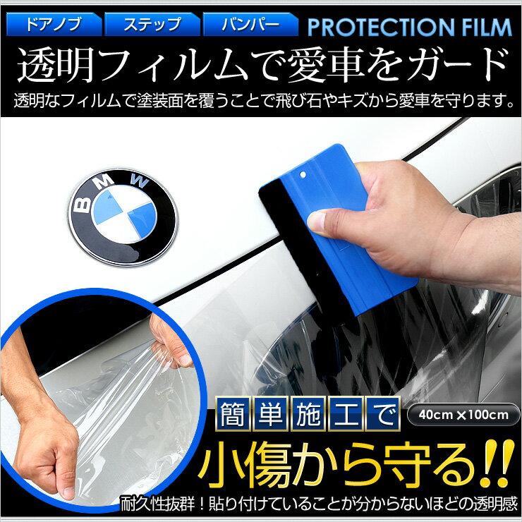 [RSL]【あす楽】プロテクションフィルム -CAR PROTECTION FILM- 傷防止!保護フィルム 表面保護テープ【汎用】PVC製 透明フィルムで車を小傷から守る![40cm×100cm][カラー:クリアー]