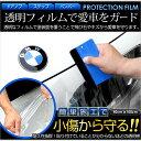 プロテクションフィルム -CAR PROTECTION FILM- 傷防止!保護フィルム 表面保護テープ【汎用】PVC製 透明フィルムで車を小傷から守る…
