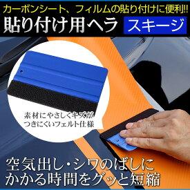 [RSL]【ヘラ(スキージ)】 カッティングシート、カーボンシート、プロテクションフィルム貼り付け用便利!!