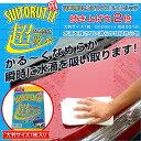 [RSL]【洗車用拭き上げクロス】スイトルッテ 超吸水 水滴を残さない滑らかな拭き心地 マイクロファイバーとは比べ物に…