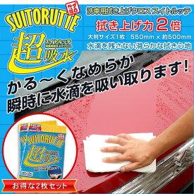 [RSL]【洗車用拭き上げクロス】スイトルッテ2枚セット 超吸水 水滴を残さない滑らかな拭き心地 マイクロファイバーとは比べ物にならないほどの吸水力【ウエス】