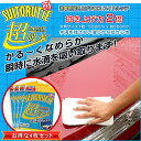 [RSL]【あす楽対応】【洗車用拭き上げクロス】スイトルッテ4枚セット 超吸水 水滴を残さない滑らかな拭き心地 マイク…