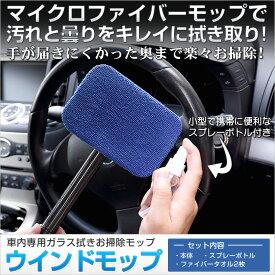 [RSL]【車内用ガラス拭き】【洗車】ウインドモップ 手が届きにくかった奥まで楽々お掃除 マイクロファイバー クロス 窓2個まで