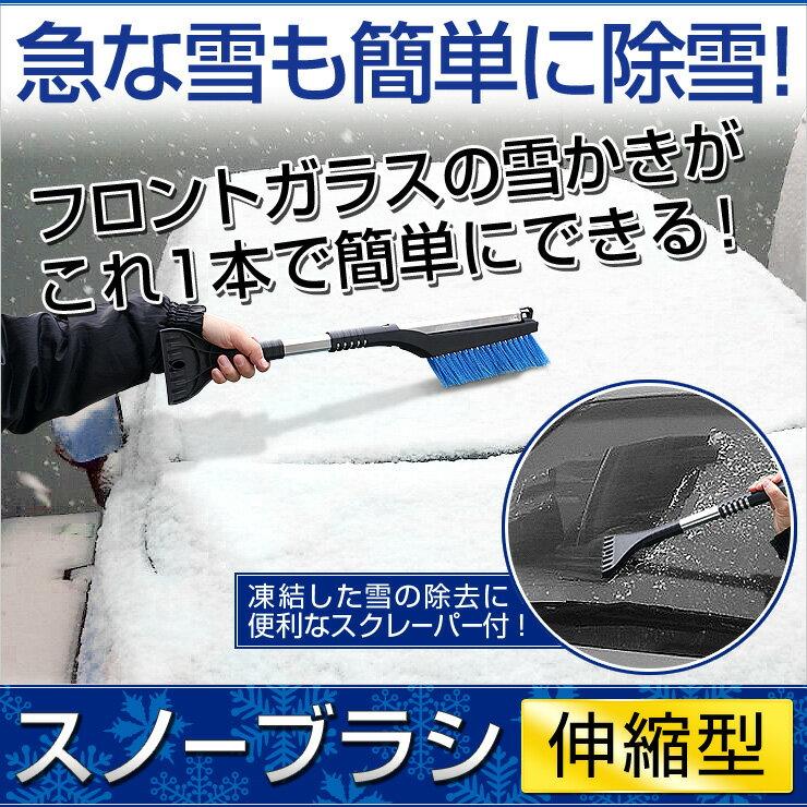 スノーブラシ アイススクレーパー付き 伸縮可能 2WAY仕様 フロンスガラスの霜取り、雪かき、氷・凍結剥がし 除雪用具
