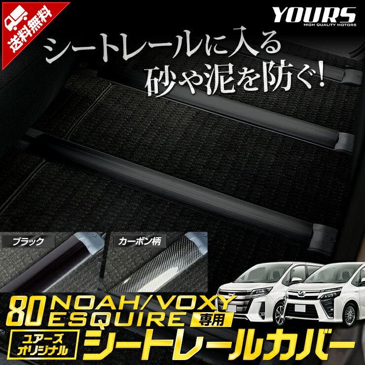 ノア80系 ヴォクシー80系 エスクァイア 専用 シートレールカバー 4本1セット 車種専用設計 シートレールに入る砂や泥を防ぐ!【ユアーズ完全オリジナル】素材:軟質PVC 80NOAH 80VOXY ESQUIRE TOYOTA送料無料