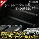 [RSL]【あす楽対応】ノア80系 ヴォクシー80系 エスクァイア 専用 シートレールカバー 4本1セット 車種専用設計 シート…