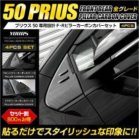[セット割]50 プリウス 専用 フロント リア ピラー カーボンカバーセット×4PCS メッキ ガーニッシュ パーツ アクセサリー ZVW50 ZVW51 ZVW55 サイド 高品質ABS採用 ABS 50系 プリウス カバー 送料無料