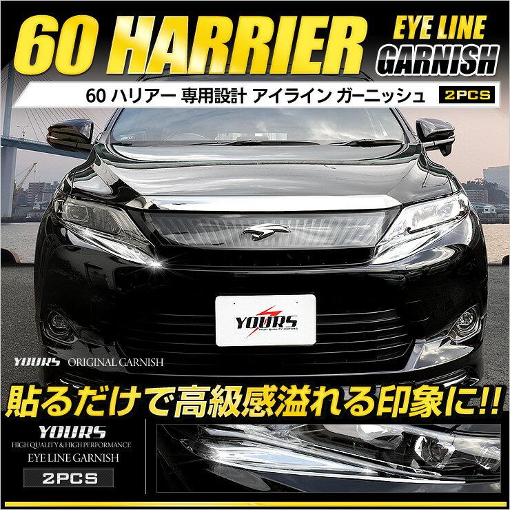 [P]ハリアー 60 専用 アイライン ガーニッシュ 2PCS ZSU60W ZSU65W ガーニッシュ メッキ 【素材:ABS】送料無料