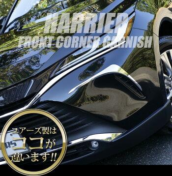 80ハリアー専用フロントコーナーガーニッシュセット2PCSハリアー新型HARRIERテールエンブレムバックドアモデリスタエアロメッキ鏡面ガーニッシュTOYOTA新車送料無料
